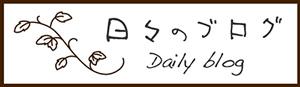 日々のブログ